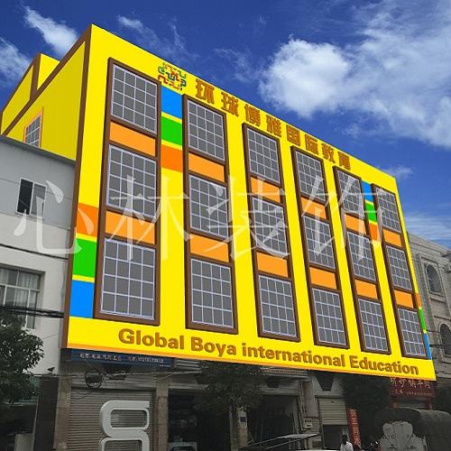 环球博雅国际教育幼儿园