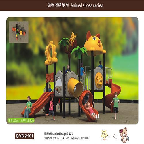 动物滑梯系列