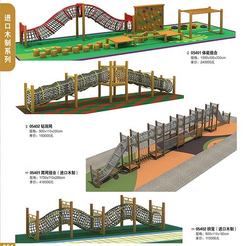 进口木质攀爬系列