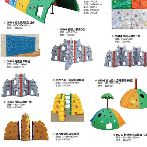 攀岩运动系列